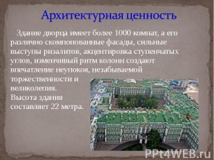 Архитектурная ценность Здание дворца имеет более 1000 комнат, а его различно ско