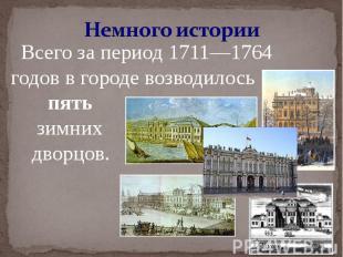 Немного истории Всего за период 1711—1764 годов в городе возводилось пять зимних