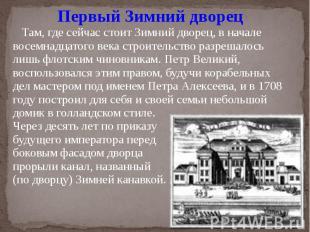Первый Зимний дворец Там, где сейчас стоит Зимний дворец, в начале восемнадцатог