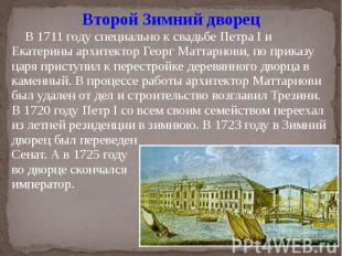 Второй Зимний дворец В 1711 году специально к свадьбе Петра I и Екатерины архите