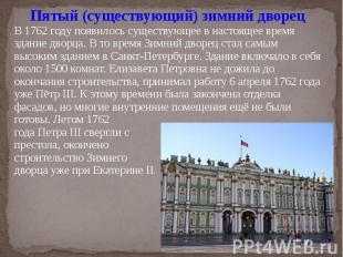 Пятый (существующий) зимний дворецВ 1762 году появилось существующее в настоящее