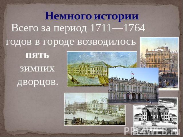 Немного истории Всего за период 1711—1764 годов в городе возводилось пять зимних дворцов.
