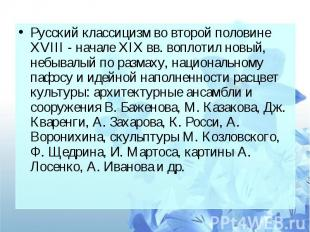 Русский классицизм во второй половине XVIII - начале XIX вв. воплотил новый, неб