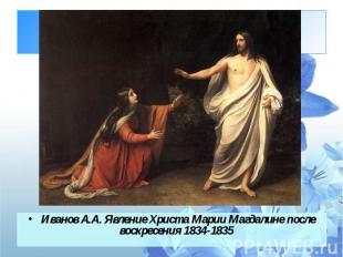 Иванов А.А.Явление Христа Марии Магдалине после воскресения 1834-1835