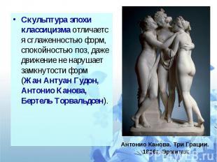 Скульптура эпохи классицизмаотличается сглаженностью форм, спокойностью поз, да