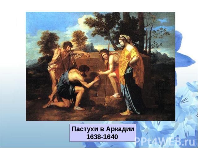 Пастухи в Аркадии1638-1640