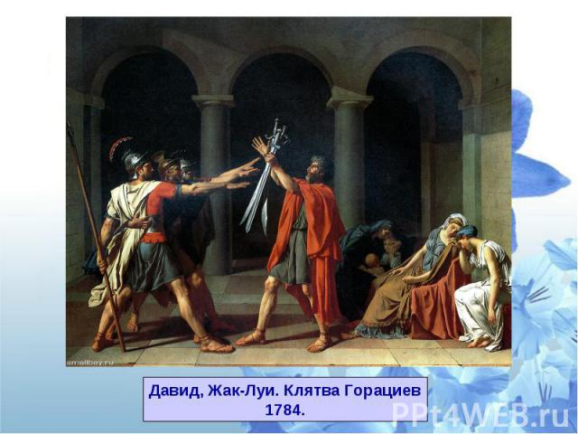 Давид, Жак-Луи. Клятва Горациев1784.
