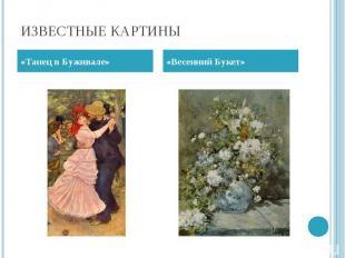 Известные картины «Танец в Буживале»«Весенний Букет»