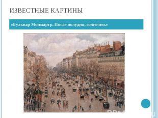 Известные картины «Бульвар Монмартр. После полудня, солнечно.»
