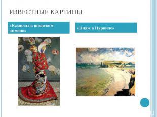 Известные картины «Камилла в японском кимоно»«Пляж в Пурвиле»