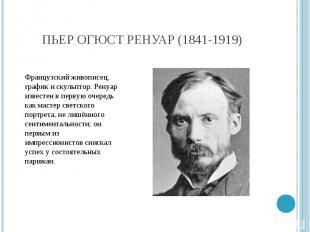 Пьер Огюст Ренуар (1841-1919) Французский живописец, график и скульптор. Ренуар