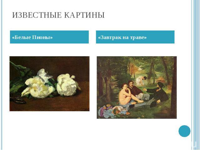 Известные картины «Белые Пионы»«Завтрак на траве»