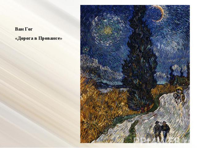 Ван Гог «Дорога в Провансе»