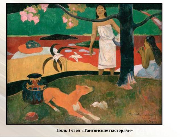 Поль Гоген «Таитянские пасторали»