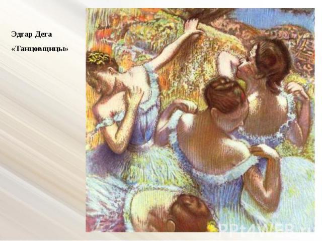 Эдгар Дега«Танцовщицы»