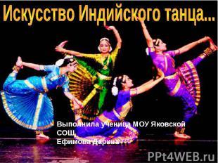 Искусство Индийского танца... Выполнила ученица МОУ Яковской СОШЕфимова Дарина