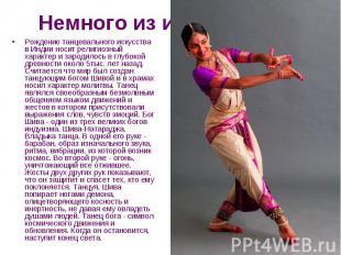 Немного из истории… Рождение танцевального искусства в Индии носит религиозный х