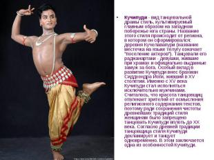 Кучипуди - вид танцевальной драмы стиль, культивируемый главным образом на запад