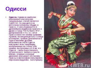 Одисси Одисси. Одним из наиболее изысканных классических танцевальных стилей явл