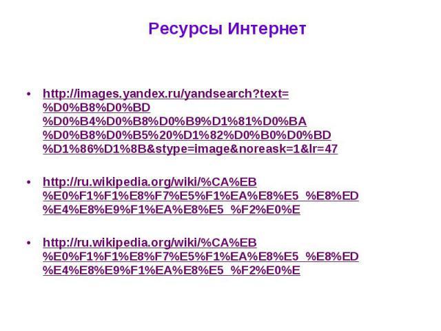 Ресурсы Интернет http://images.yandex.ru/yandsearch?text=%D0%B8%D0%BD%D0%B4%D0%B8%D0%B9%D1%81%D0%BA%D0%B8%D0%B5%20%D1%82%D0%B0%D0%BD%D1%86%D1%8B&stype=image&noreask=1&lr=47http://ru.wikipedia.org/wiki/%CA%EB%E0%F1%F1%E8%F7%E5%F1%EA%E8%E5_%E8%ED%E4%E…