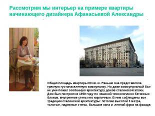 Рассмотрим мы интерьер на примере квартиры начинающего дизайнера Афанасьевой Але