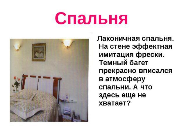 Спальня Лаконичная спальня. На стене эффектная имитация фрески. Темный багет прекрасно вписался в атмосферу спальни. А что здесь еще не хватает?