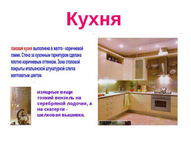 Кухня изящные вещитонкий вензель на серебряной лодочке, а на скатерти - шелковая вышивка.