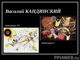 Василий КАНДИНСКИЙ Композиция VIIIКомпозиция X