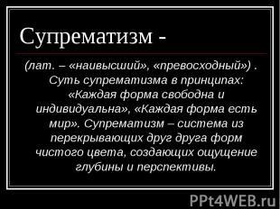 Супрематизм - (лат. – «наивысший», «превосходный») . Суть супрематизма в принцип