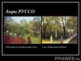Анри РУССО Обезьяна в тропическом лесу Сад. Памятник Шопену