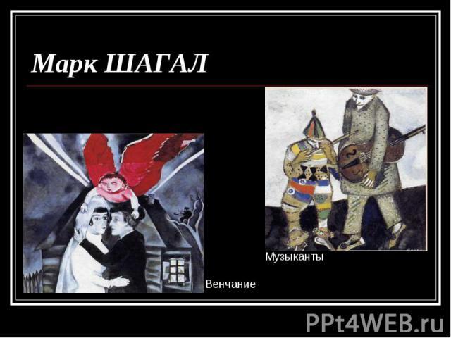 Марк ШАГАЛ МузыкантыВенчание