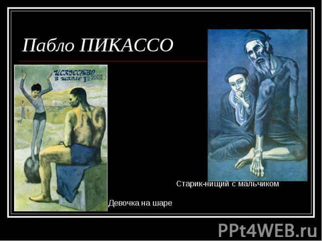 Пабло ПИКАССО Старик-нищий с мальчикомДевочка на шаре