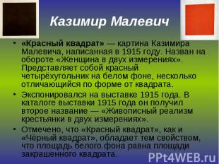 Казимир Малевич «Красный квадрат» — картина Казимира Малевича, написанная в 1915