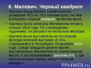 К. Малевич. Черный квадрат Картина представляет собой полотно размером 79,5 на 7