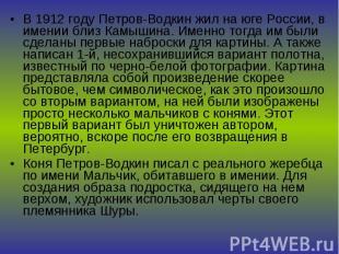 В 1912 году Петров-Водкин жил на юге России, в имении близ Камышина. Именно тогд