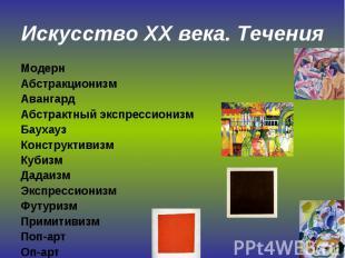 Искусство ХХ века. Течения МодернАбстракционизм Авангард Абстрактный экспрессион
