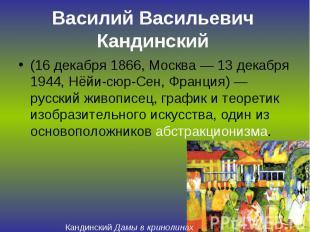 Василий Васильевич Кандинский (16 декабря 1866, Москва — 13 декабря 1944, Нёйи-с
