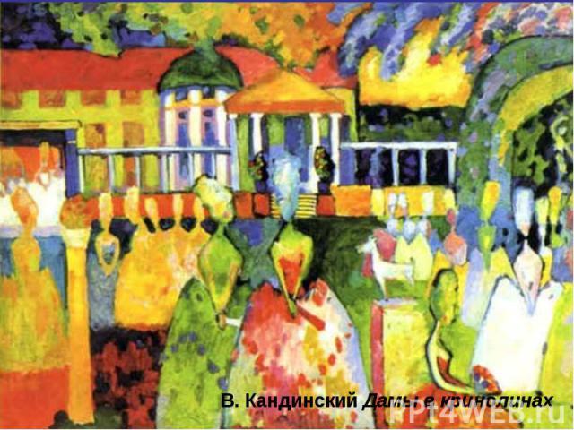 В. Кандинский Дамы в кринолинах