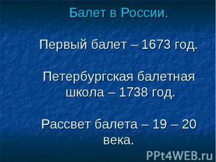 Балет в России.Первый балет – 1673 год.Петербургская балетная школа – 1738 год.Р