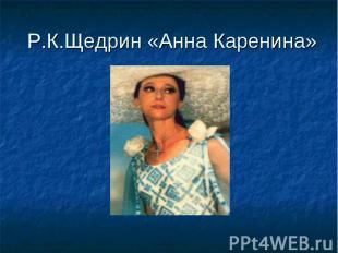 Р.К.Щедрин «Анна Каренина»