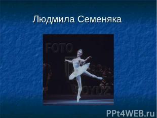 Людмила Семеняка