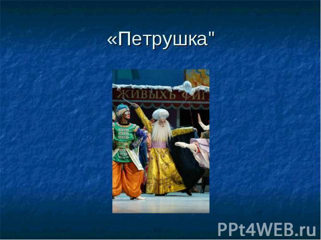 «Петрушка