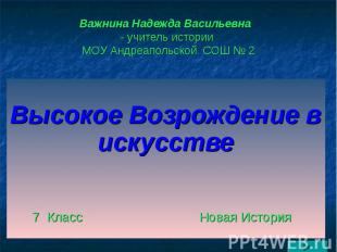 Важнина Надежда Васильевна - учитель истории МОУ Андреапольской СОШ № 2 Высокое
