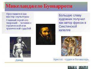 Микеланджело Буонарроти Прославился как мастер скульптуры Главный герой его твор