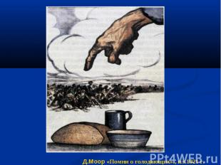 Д.Моор «Помни о голодающих»., пл.1921 г.