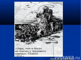 неизв.автор., пл.1918 г.