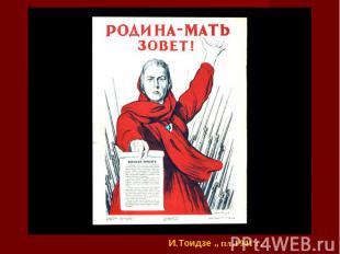 И.Тоидзе ., пл.1941 г.