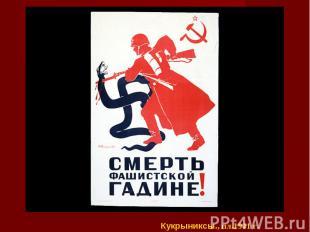 Кукрыниксы., пл.1941 г.
