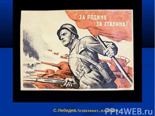 С.Лебедев.Агиплакат, пл.1942 г.