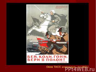 Окна ТАСС агитплакат., пл.1942 г.